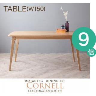 ●ポイント9倍●北欧デザイナーズダイニングセット【Cornell】コーネル/テーブル(W150) 【代引不可】[L][00]