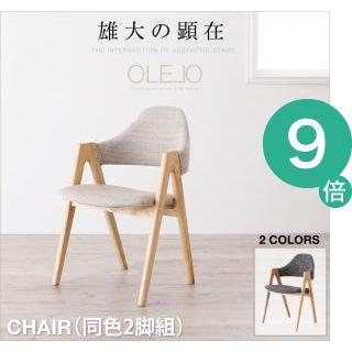 ●ポイント9倍●北欧デザインワイドダイニング【OLELO】オレロ チェア(2脚組) [00]