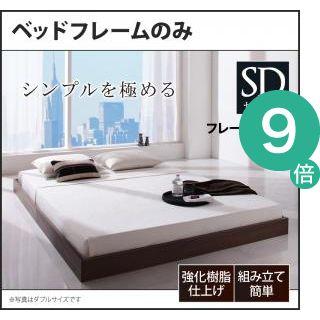 ●ポイント9倍●シンプルデザイン/ヘッドボードレスフロアベッド Rainette レネット ベッドフレームのみ セミダブル[00]