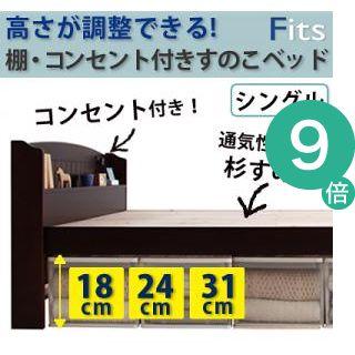 ●ポイント9倍●高さが調整できる!棚・コンセント付きすのこベッド【Fits】フィッツ シングル 【代引不可】 [1D] [00]