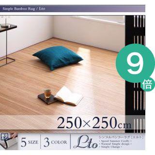 ●ポイント9倍●シンプルバンブーラグ【Lto】エルト 250x250cm 【代引不可】 [4D] [00]