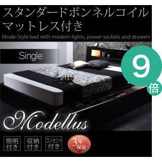 ●ポイント9倍●モダンライト・コンセント収納付きベッド Modellus モデラス スタンダードボンネルコイルマットレス付き シングル[L][00]
