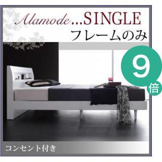 ●ポイント9倍●棚・コンセント付きデザインすのこベッド Alamode アラモード ベッドフレームのみ シングル[L][00]