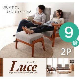 ●ポイント9倍●ハイバックリクライニング木肘ソファ【Luce】ルーチェ 2P [00]