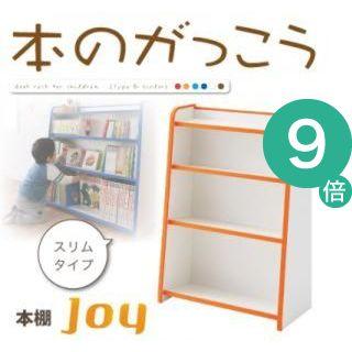 ●ポイント9倍●ソフト素材キッズファニチャーシリーズ 本棚 joy ジョイ スリムタイプ[4D][00]