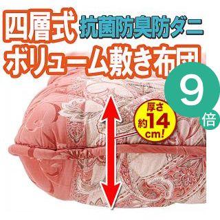 ●ポイント9倍●抗菌防臭防ダニ四層式ボリューム敷き布団 ダブル 【代引不可】 [4D] [00]