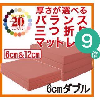 ●ポイント9倍●新20色 厚さが選べるバランス三つ折りマットレス(6cm・ダブル) 【代引不可】 [4D] [00]