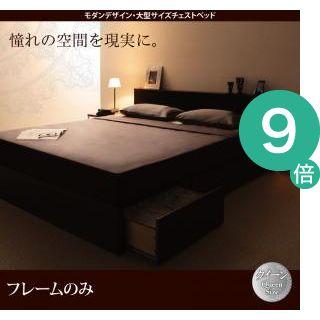 ●ポイント9倍●モダンデザイン・大型サイズ収納ベッドGrandsol グランソル ベッドフレームのみ クイーン(Q×1)[L][00]