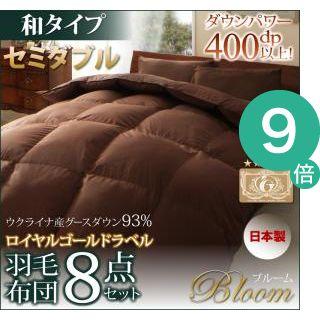 ●ポイント9倍●日本製ウクライナ産グースダウン93% ロイヤルゴールドラベル羽毛布団8点セット 【Bloom】ブルーム 和タイプ セミダブル [00]