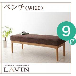 ●ポイント9倍●北欧デザインリビングダイニングセット LAVIN ラバン ベンチ[00]