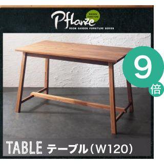 ●ポイント9倍●ルームガーデンファニチャーシリーズ【Pflanze】プフランツェ/テーブル(W120) 【代引不可】 [1D] [00]