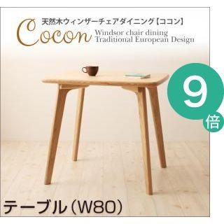 ●ポイント9倍●天然木ウィンザーチェアダイニング【Cocon】ココン テーブル(W80) 【代引不可】 [4D] [00]