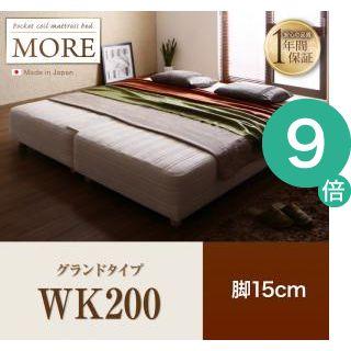 ●ポイント9倍●日本製ポケットコイルマットレスベッド MORE モア マットレスベッド グランドタイプ ワイドK200 脚15cm【代引不可】[1D][00]