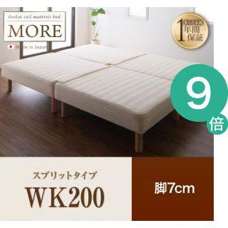 ●ポイント9倍●日本製ポケットコイルマットレスベッド MORE モア マットレスベッド スプリットタイプ ワイドK200 脚7cm【代引不可】[1D][00]