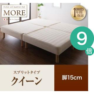 ●ポイント9倍●日本製ポケットコイルマットレスベッド MORE モア マットレスベッド スプリットタイプ クイーン 脚15cm【代引不可】[1D][00]