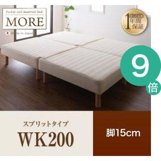 ●ポイント9倍●日本製ポケットコイルマットレスベッド MORE モア マットレスベッド スプリットタイプ ワイドK200 脚15cm【代引不可】[1D][00]