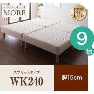 ●ポイント9倍●日本製ポケットコイルマットレスベッド MORE モア マットレスベッド スプリットタイプ ワイドK240(SD×2) 脚15cm【代引不可】[1D][00]