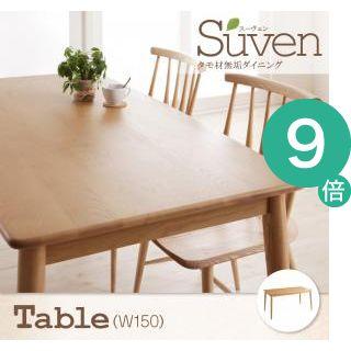 ●ポイント9倍●タモ無垢材ダイニング【Suven】スーヴェン/テーブル(W150)[L][00]