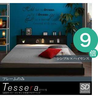 ●ポイント9倍●LEDライト・コンセント付きフロアベッド Tessera テセラ ベッドフレームのみ セミダブル[00]