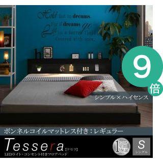 ●ポイント9倍●LEDライト・コンセント付きフロアベッド Tessera テセラ スタンダードボンネルコイルマットレス付き シングル[00]