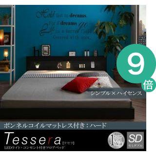●ポイント9倍●LEDライト・コンセント付きフロアベッド Tessera テセラ プレミアムボンネルコイルマットレス付き セミダブル[00]