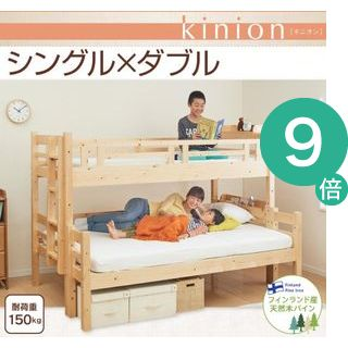 ●ポイント9倍●ダブルサイズになる・添い寝ができる二段ベッド kinion キニオン ベッドフレームのみ シングル・ダブル[4D][00]