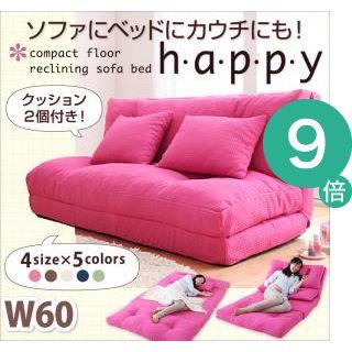●ポイント9倍●コンパクトフロアリクライニングソファベッド 【happy】ハッピー 幅60cm[4D][00]