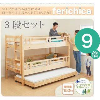 ●ポイント9倍●タイプが選べる頑丈ロータイプ収納式3段ベッド fericica フェリチカ ベッドフレームのみ 三段セット シングル[4D][00]