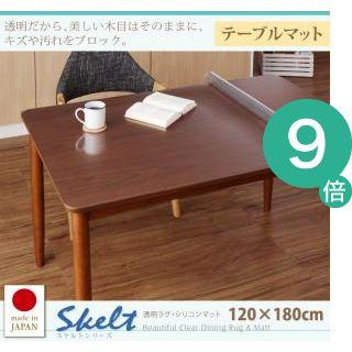 ●ポイント9倍●透明ラグ・シリコンマット スケルトシリーズ【Skelt】スケルト テーブルマット 120×180cm[4D][00]