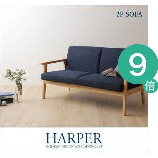 ●ポイント9倍●モダンデザイン ソファダイニングセット【HARPER】ハーパー/2Pソファ[00]