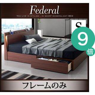 ●ポイント9倍●モダンライト・コンセント付きスリムデザイン収納ベッド【Federal】フェデラル【フレームのみ】シングル[L][00]