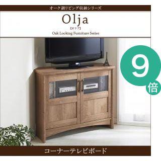 ●ポイント9倍●オーク調リビング収納シリーズ【olja】オリア コーナーテレビボード[1D][00]
