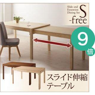 ●ポイント9倍●スライド伸縮テーブルダイニング【S-free】エスフリー/テーブル[L][00]