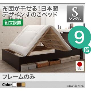 ●ポイント9倍●<組立設置>布団が干せる!デザインすのこベッド OPTIMUS オプティムス ベッドフレームのみ シングル[4D][00]