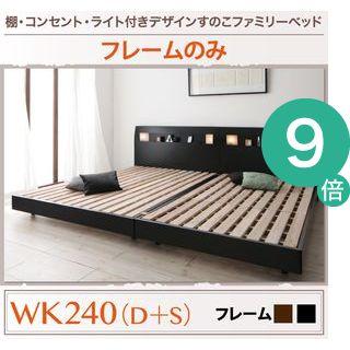 ●ポイント9倍●棚・コンセント・ライト付きデザインすのこベッド ALUTERIA アルテリア フレームのみ ワイドK240(シングル+ダブル)[L][00]