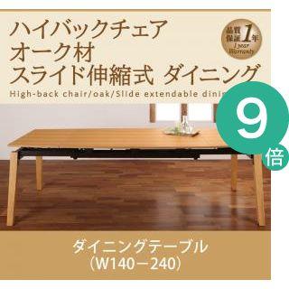 ●ポイント9倍●ハイバックチェア オーク材 スライド伸縮式ダイニング Libra ライブラ ダイニングテーブル W140-240[L][00]