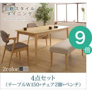 ●ポイント9倍●北欧スタイルダイニング OLIK オリック 4点セット(テーブル+チェア2脚+ベンチ1脚) W150[B][00]