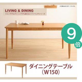 ●ポイント9倍●リビングでもダイニングでも使える ソファベンチセット A-JOY エージョイ ダイニングテーブル ナチュラル W150[L][00]