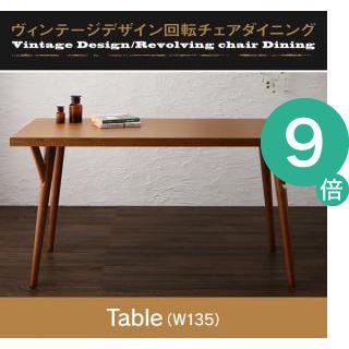 ●ポイント9倍●ヴィンテージデザイン回転チェアダイニング pigo ピゴ ダイニングテーブル W135[1D][00]