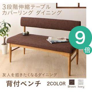 ●ポイント9倍●3段階伸縮テーブル カバーリング ダイニング humiel ユミル 背付ベンチ 2P[00]