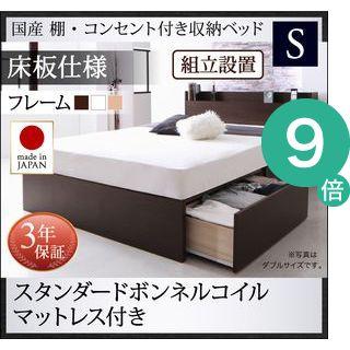 ●ポイント9倍●組立設置付 国産 棚・コンセント付き収納ベッド Fleder フレーダー スタンダードボンネルコイルマットレス付き 床板仕様 シングル[4D][00]