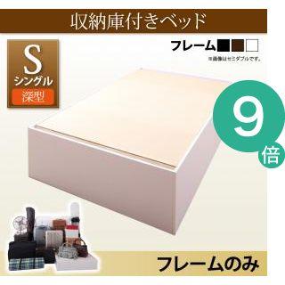 ●ポイント9倍●大容量収納庫付きベッド SaiyaStorage サイヤストレージ ベッドフレームのみ 深型 ベーシック床板 シングル[00]