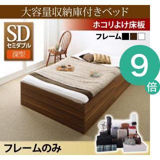 ●ポイント9倍●大容量収納庫付きベッド SaiyaStorage サイヤストレージ ベッドフレームのみ 深型 ホコリよけ床板 セミダブル[00]