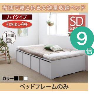 ●ポイント9倍●布団で寝られる大容量収納ベッド Semper センペール ベッドフレームのみ 引出し4杯 セミダブル[00]