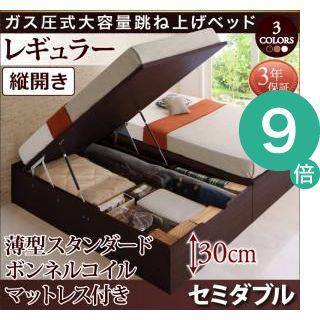 ●ポイント9倍●お客様組立 シンプルデザインガス圧式大容量跳ね上げベッド ORMAR オルマー 薄型スタンダードボンネルコイルマットレス付き 縦開き セミダブル 深さレギュラー[L][00]