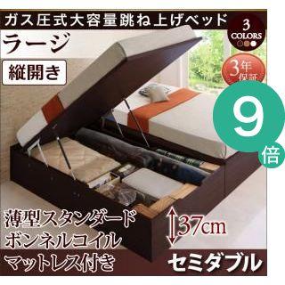 ●ポイント9倍●お客様組立 シンプルデザインガス圧式大容量跳ね上げベッド ORMAR オルマー 薄型スタンダードボンネルコイルマットレス付き 縦開き セミダブル 深さラージ[L][00]