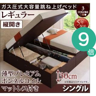 ●ポイント9倍●お客様組立 シンプルデザインガス圧式大容量跳ね上げベッド ORMAR オルマー 薄型プレミアムボンネルコイルマットレス付き 縦開き シングル 深さレギュラー[L][00]