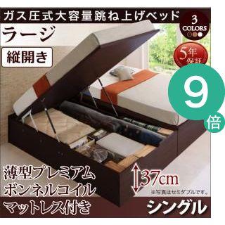 ●ポイント9倍●お客様組立 シンプルデザインガス圧式大容量跳ね上げベッド ORMAR オルマー 薄型プレミアムボンネルコイルマットレス付き 縦開き シングル 深さラージ[L][00]
