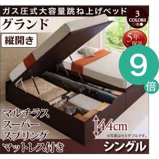 ●ポイント9倍●お客様組立 シンプルデザインガス圧式大容量跳ね上げベッド ORMAR オルマー マルチラススーパースプリングマットレス付き 縦開き シングル 深さグランド[L][00]