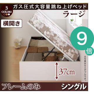 ●ポイント9倍●お客様組立 シンプルデザインガス圧式大容量跳ね上げベッド ORMAR オルマー ベッドフレームのみ 横開き シングル 深さラージ[L][00]